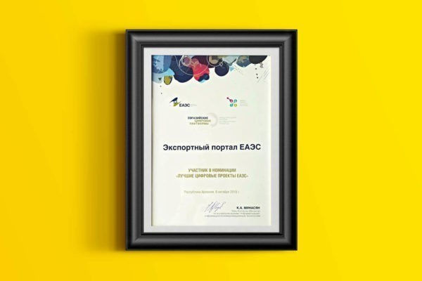 """""""EXPORTERS.AM"""" — номинант на победу в """"Евразийских цифровых платформах"""""""