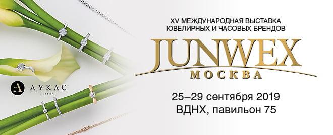 Армения на международной выставке Junwex