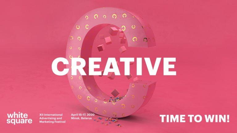 БЕЛЫЙ КВАДРАТ: Креатив – главный тренд эффективности маркетинга 2020