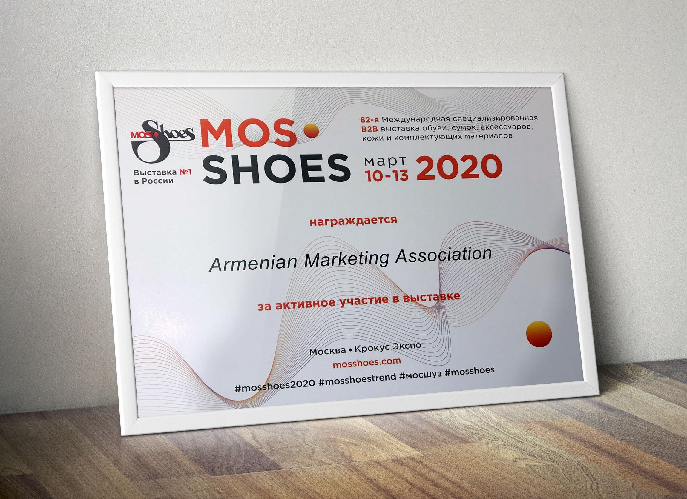 """Сертификат от """"МосШуз"""""""